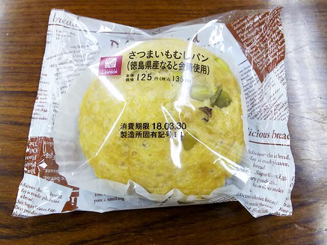 さつまいもむしパン(徳島県産なると金時使用)