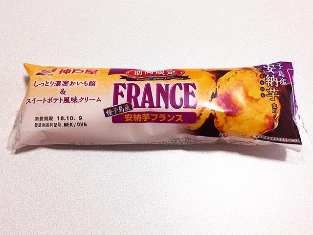 安納芋フランス