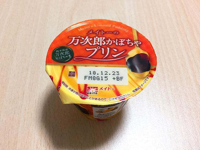 メイトーの万次郎かぼちゃプリン