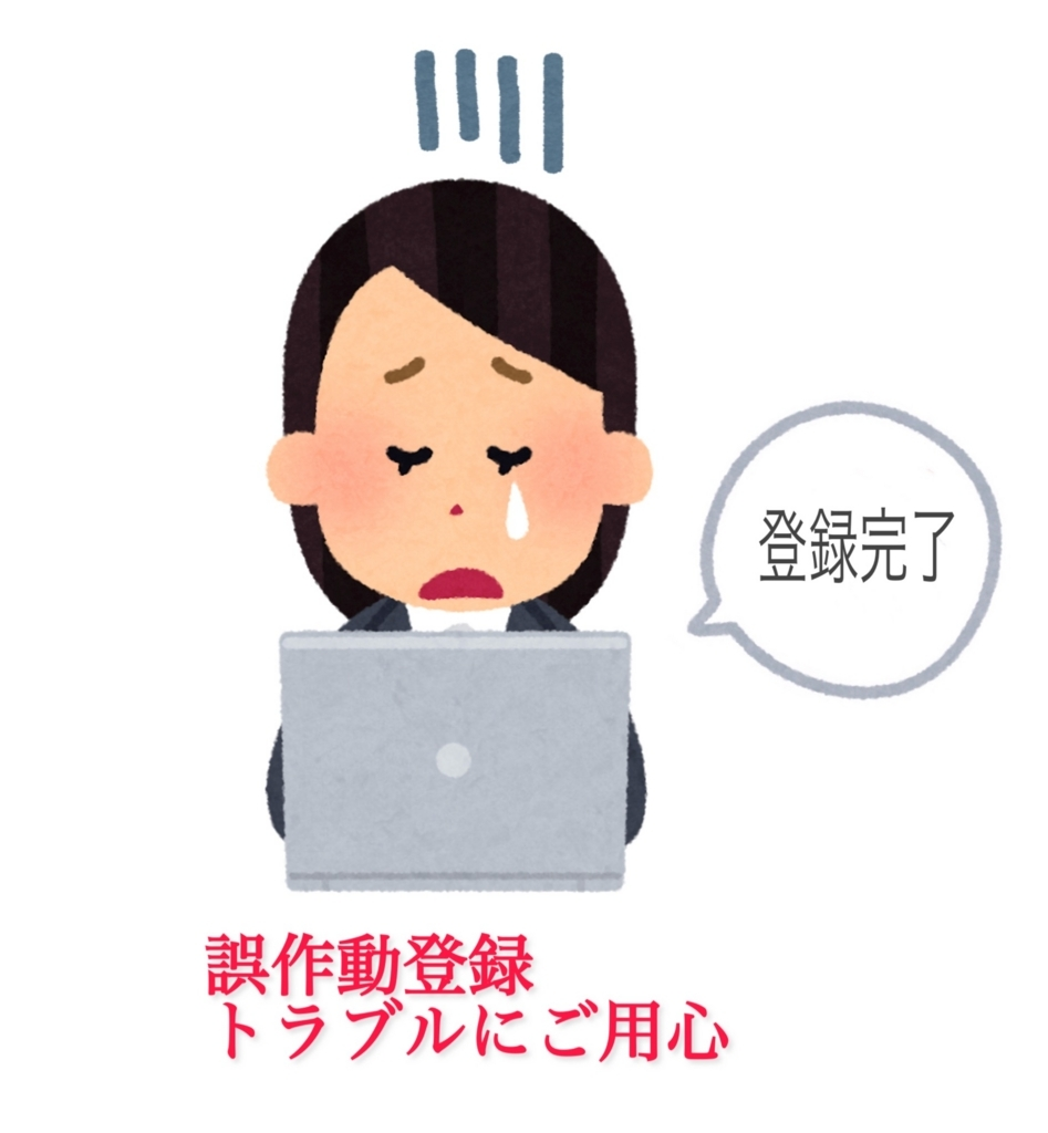 f:id:higaitaisakushitsu_net:20180607094604j:plain