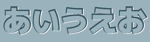 f:id:higajoukun:20171105012920p:plain