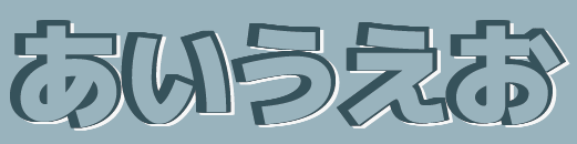 f:id:higajoukun:20171105013345p:plain