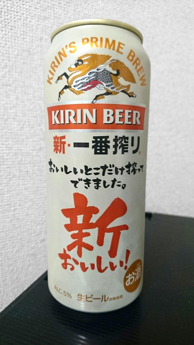 キリンビール 新一番搾りを飲んでみた味の評価 Higajou Cafe