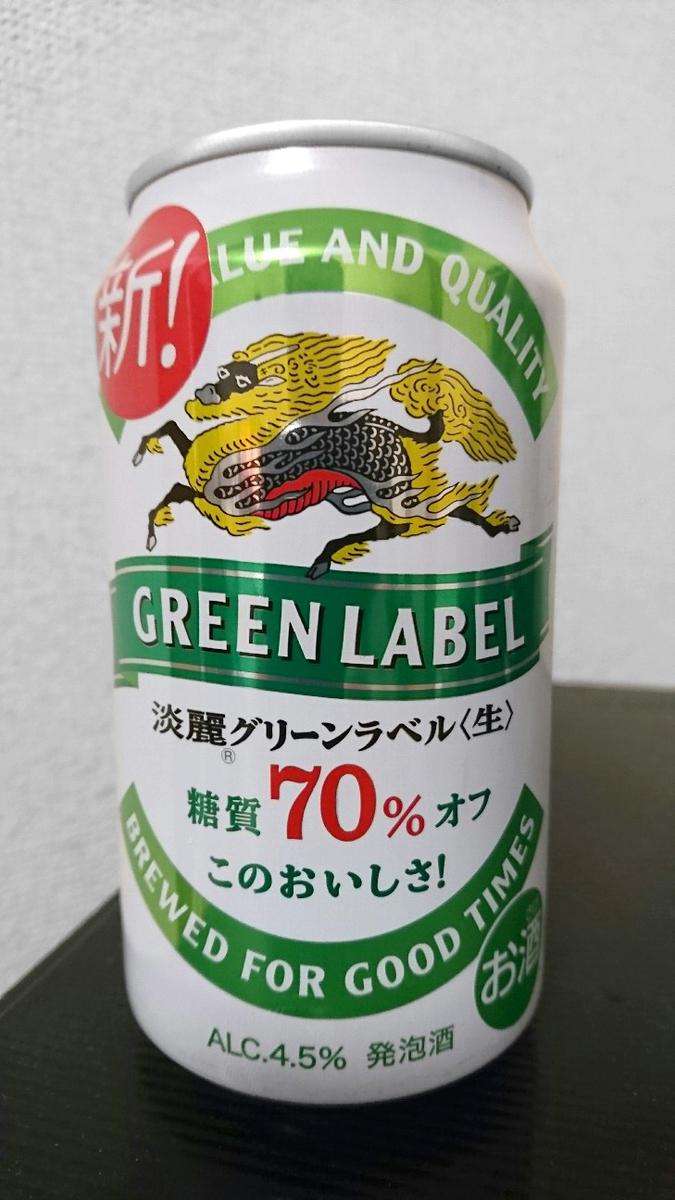 キリンビール 新 グリーンラベルを飲んでみた味の評価