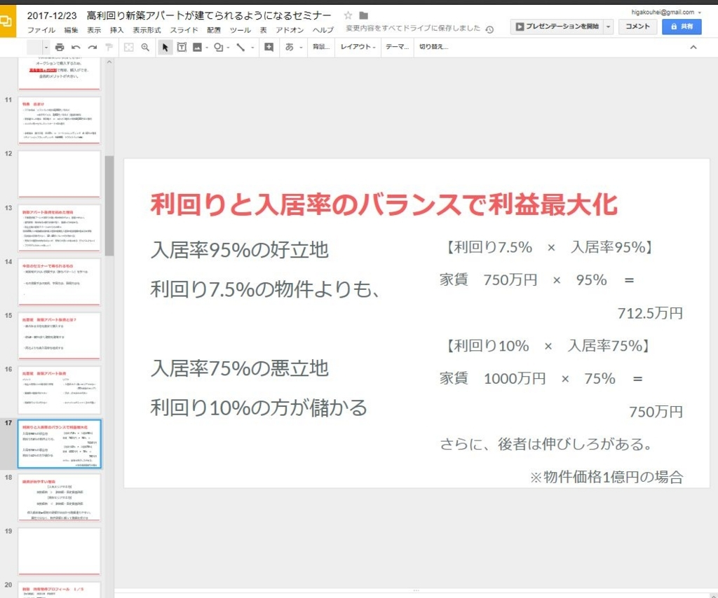 f:id:higakouhei:20171219221221j:plain