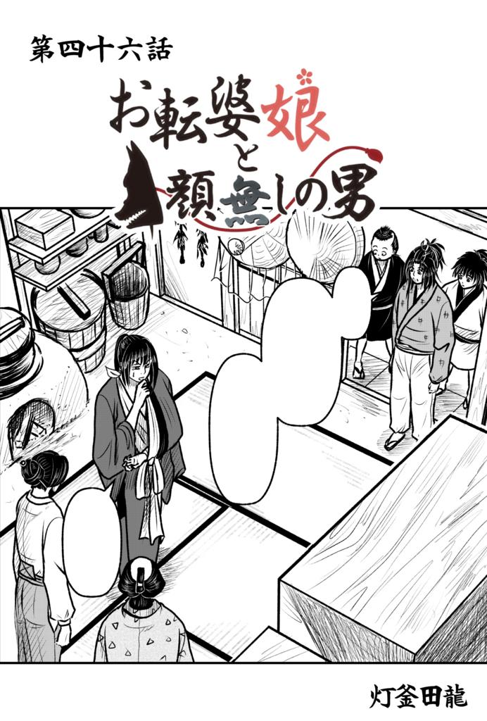 f:id:higamata-noboru:20170729001044j:plain