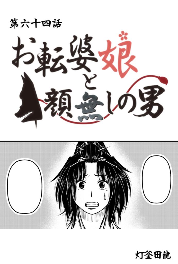 f:id:higamata-noboru:20180505090107j:plain