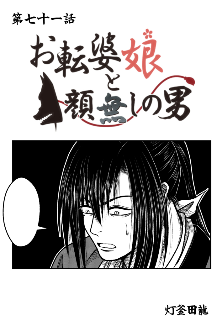 f:id:higamata-noboru:20180811005204j:plain