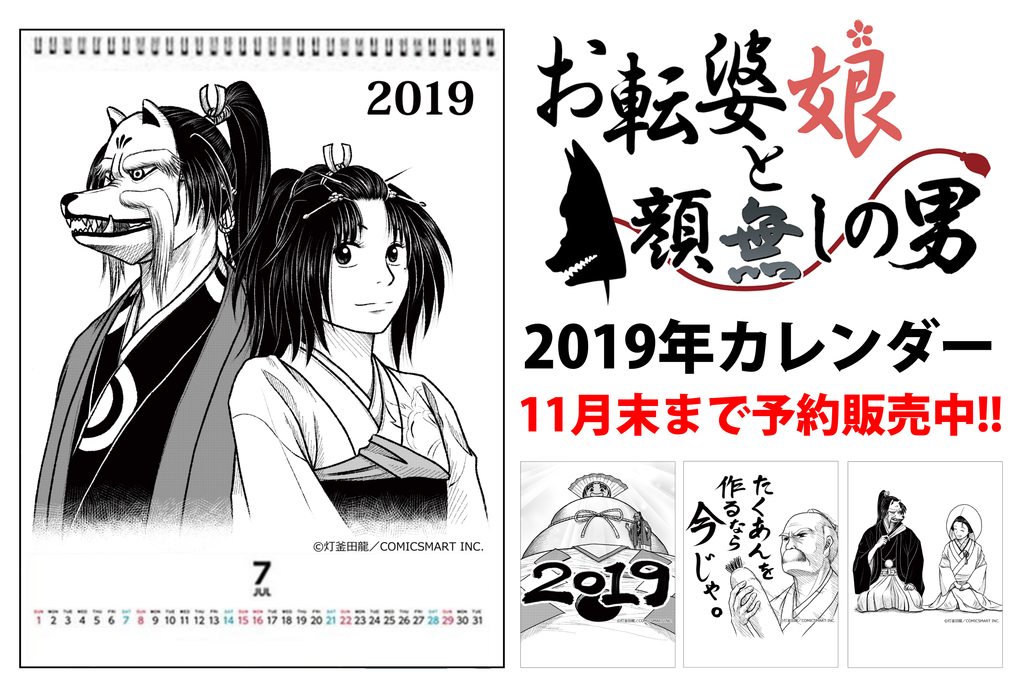 f:id:higamata-noboru:20181118195338j:plain