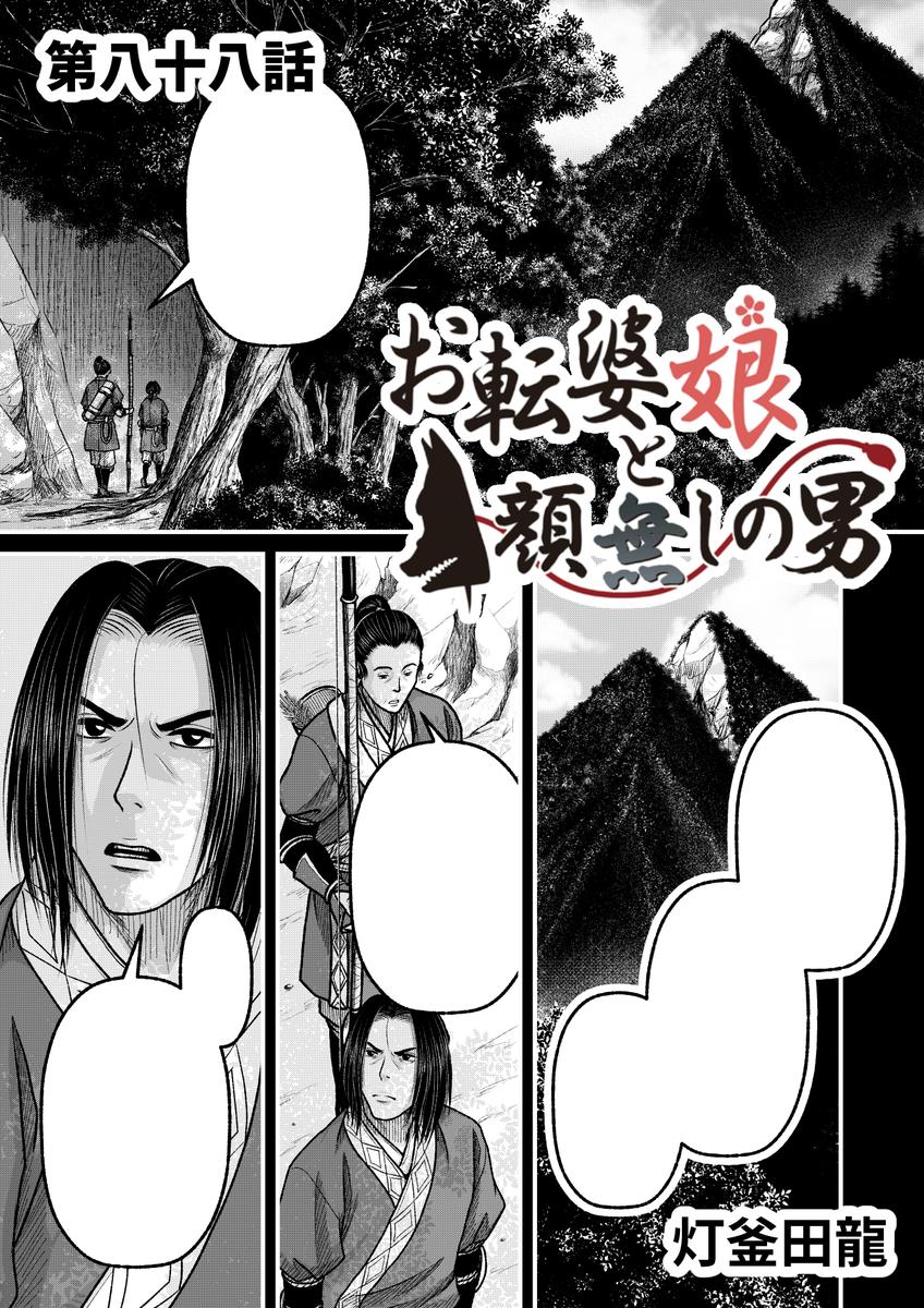 f:id:higamata-noboru:20190416000625j:plain