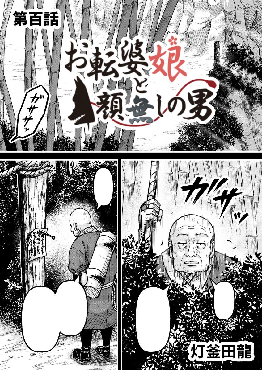 f:id:higamata-noboru:20191015002539j:plain