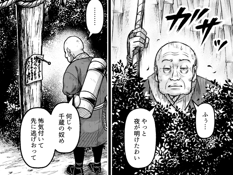 f:id:higamata-noboru:20191028161349j:plain