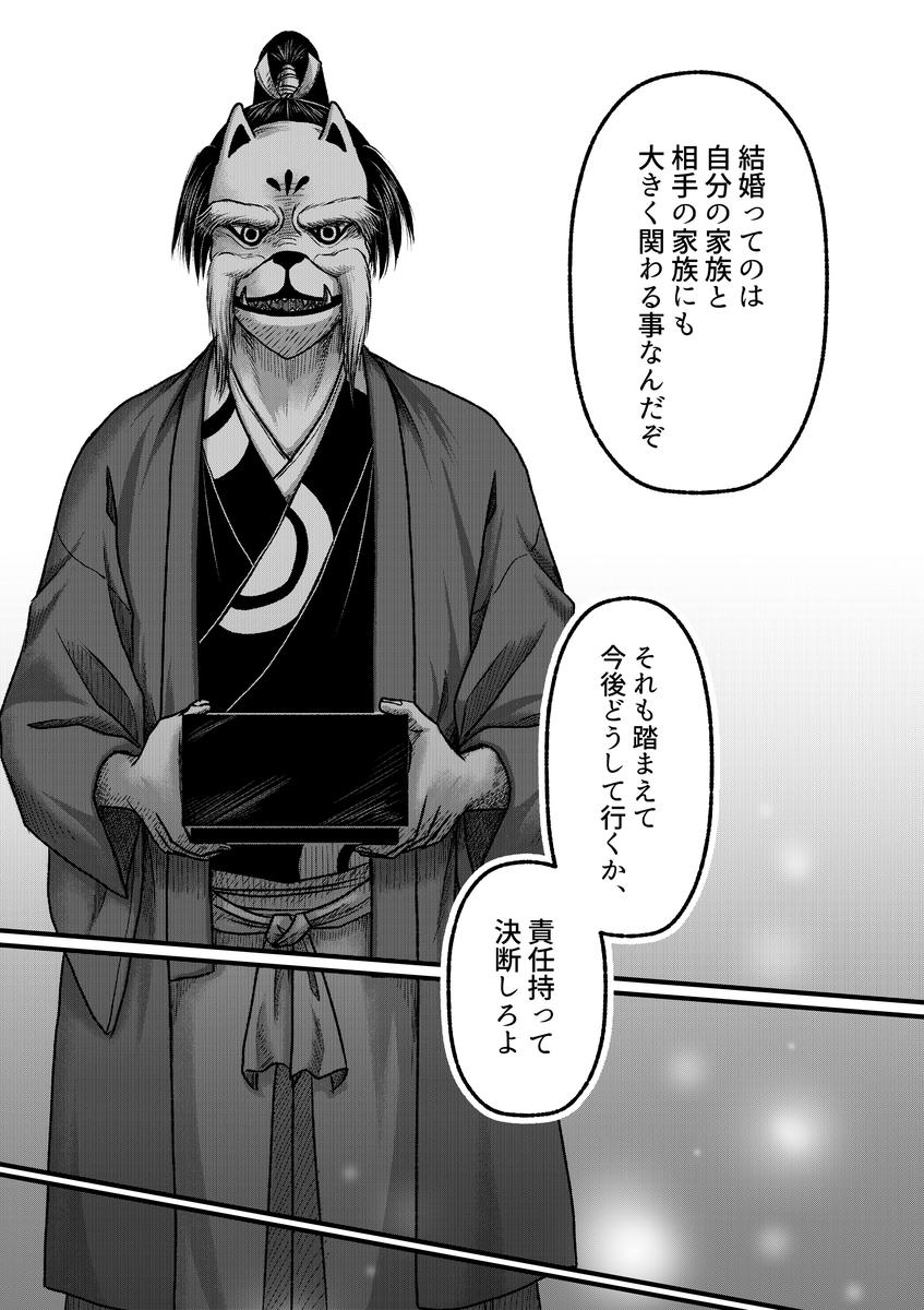 f:id:higamata-noboru:20200112223708j:plain