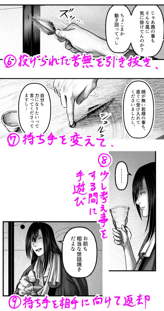 f:id:higamata-noboru:20200226121439j:plain