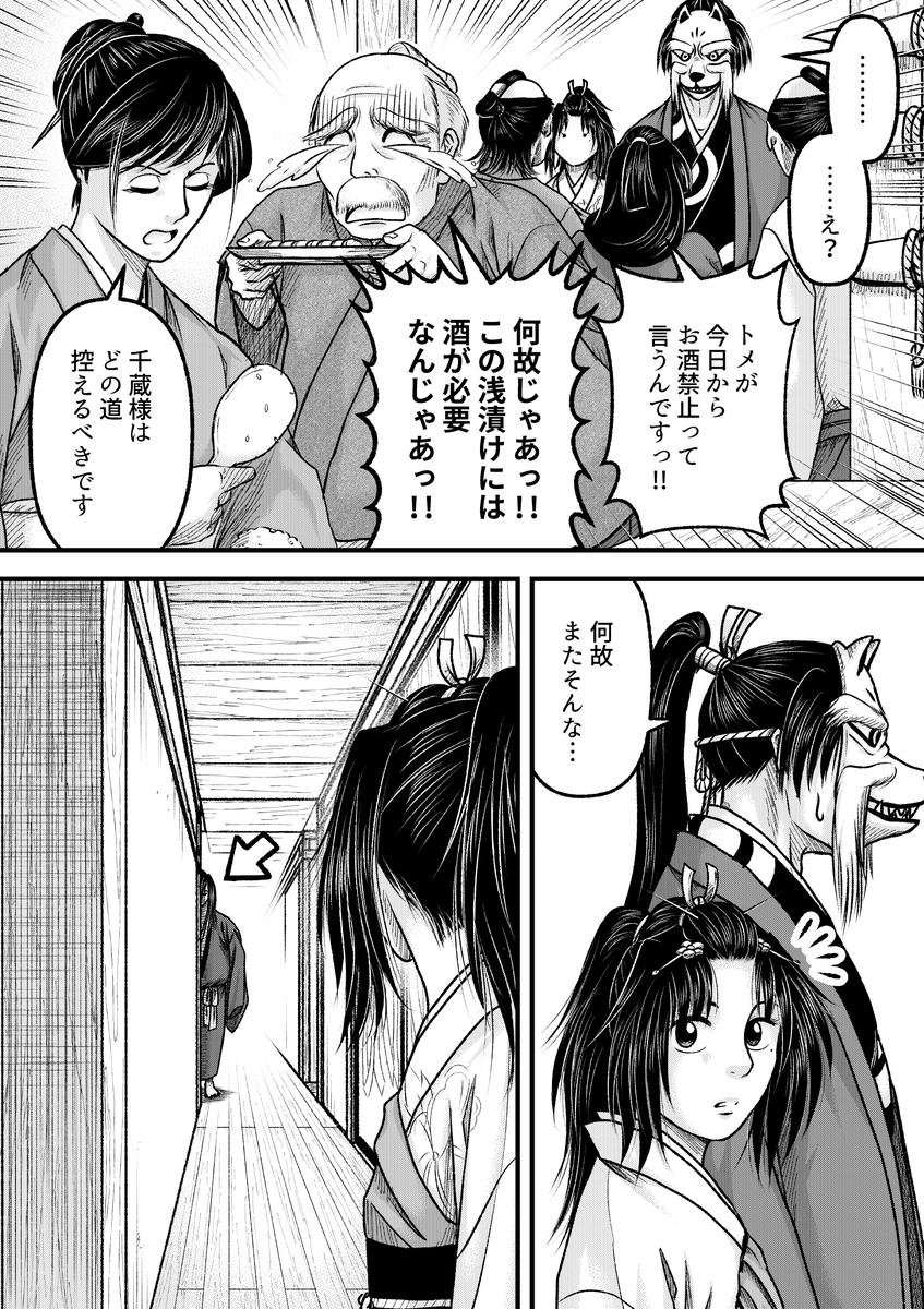 f:id:higamata-noboru:20200316170230j:plain