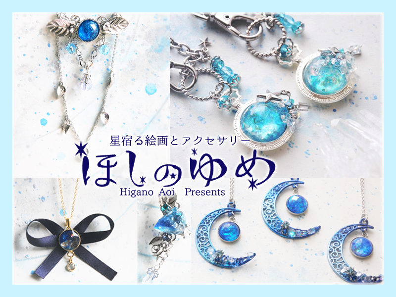 f:id:higanoaoi:20171106211615j:plain
