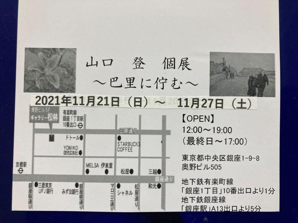 f:id:higashi2018:20211012142413j:plain