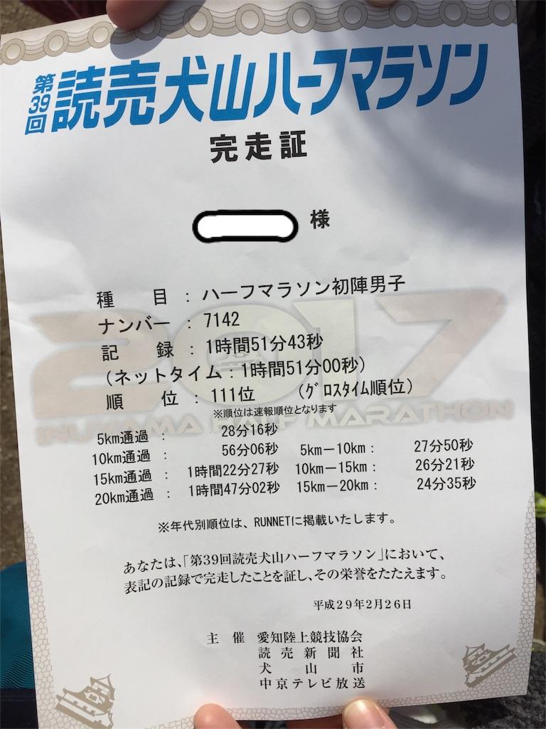 f:id:higashigumo93:20170314234025j:image