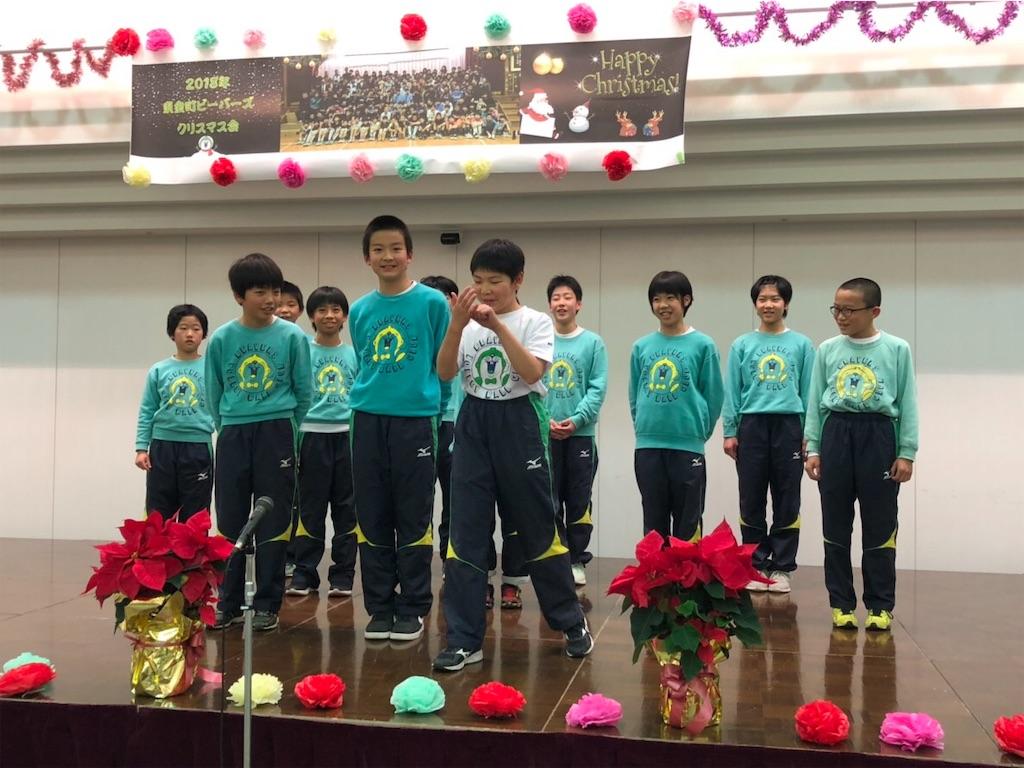 f:id:higashikanamachi_beavers:20181225081555j:image