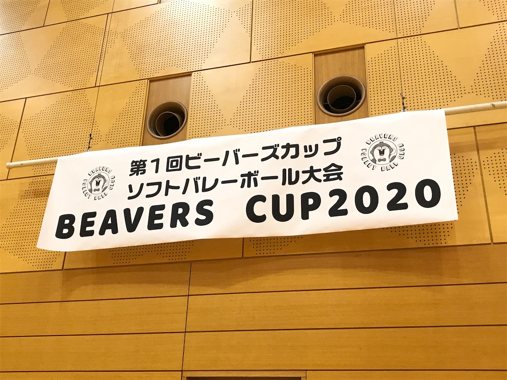 f:id:higashikanamachi_beavers:20200113204509j:image