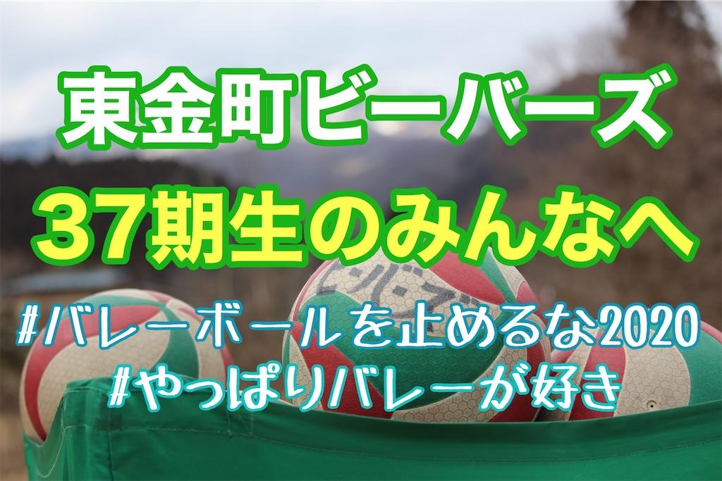 f:id:higashikanamachi_beavers:20200620104812j:image