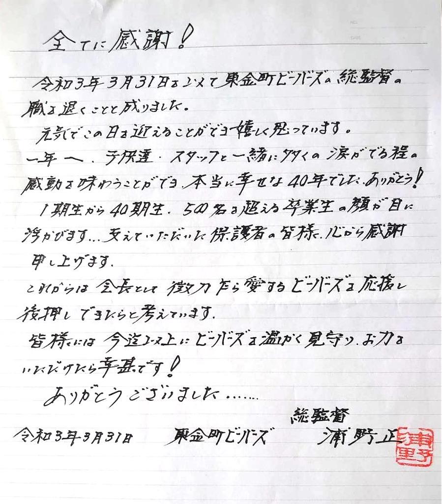 f:id:higashikanamachi_beavers:20210401090325j:image