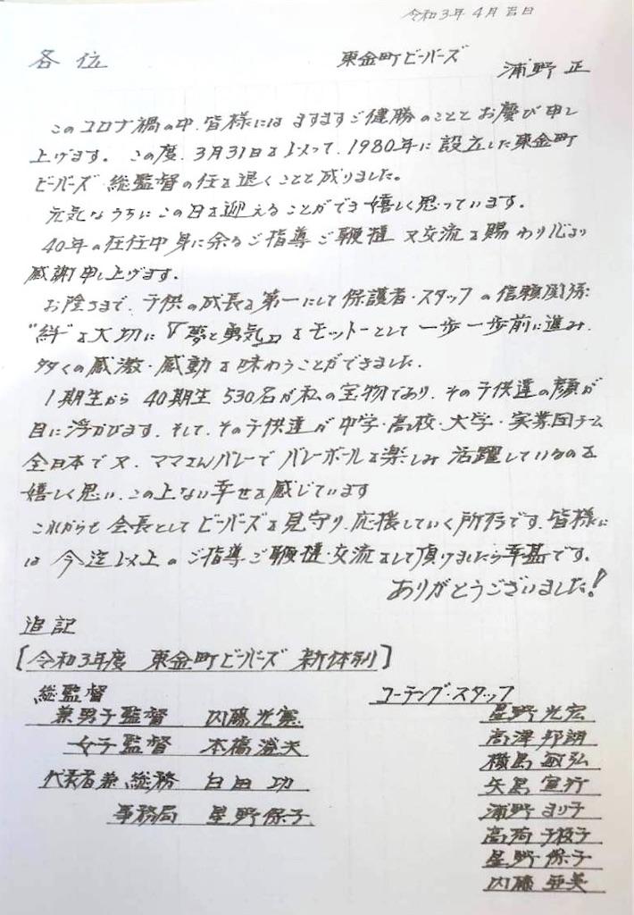 f:id:higashikanamachi_beavers:20210411110322j:image