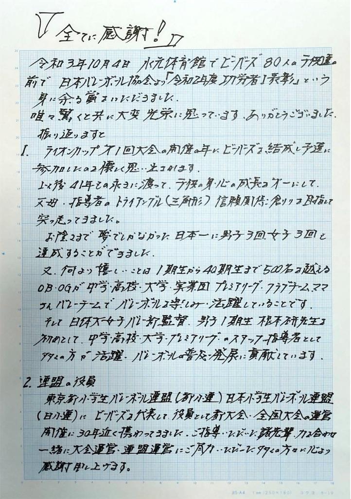 f:id:higashikanamachi_beavers:20211010180735j:image