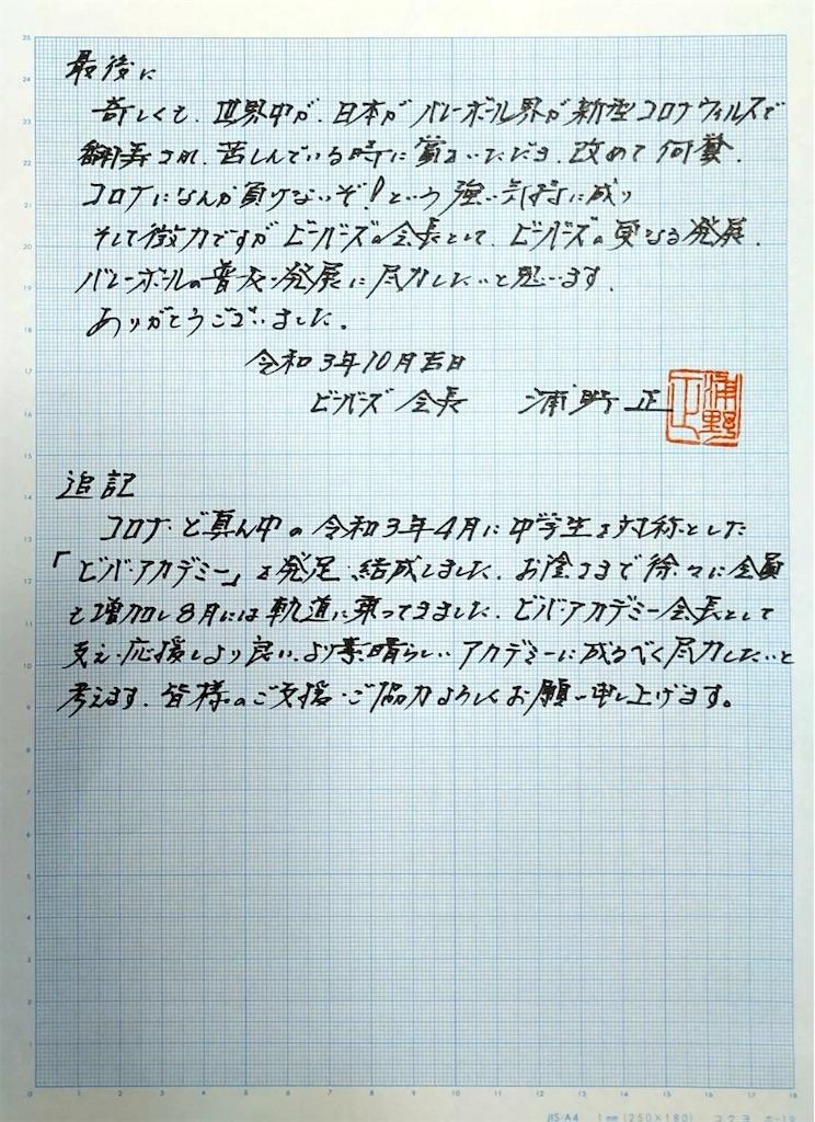 f:id:higashikanamachi_beavers:20211010180737j:image