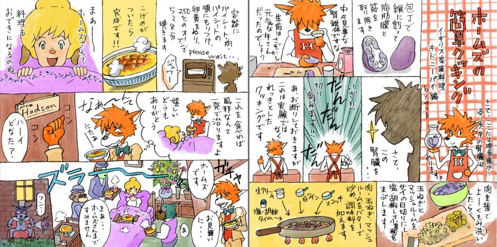 f:id:higashimurayama1:20170611140640j:plain