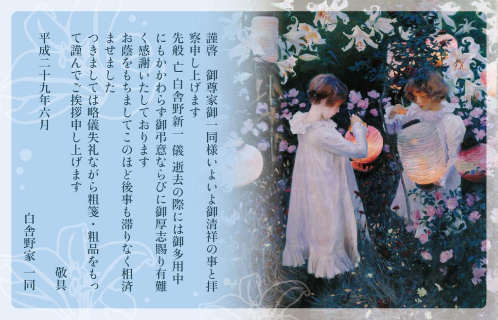 f:id:higashimurayama1:20170611143619j:plain