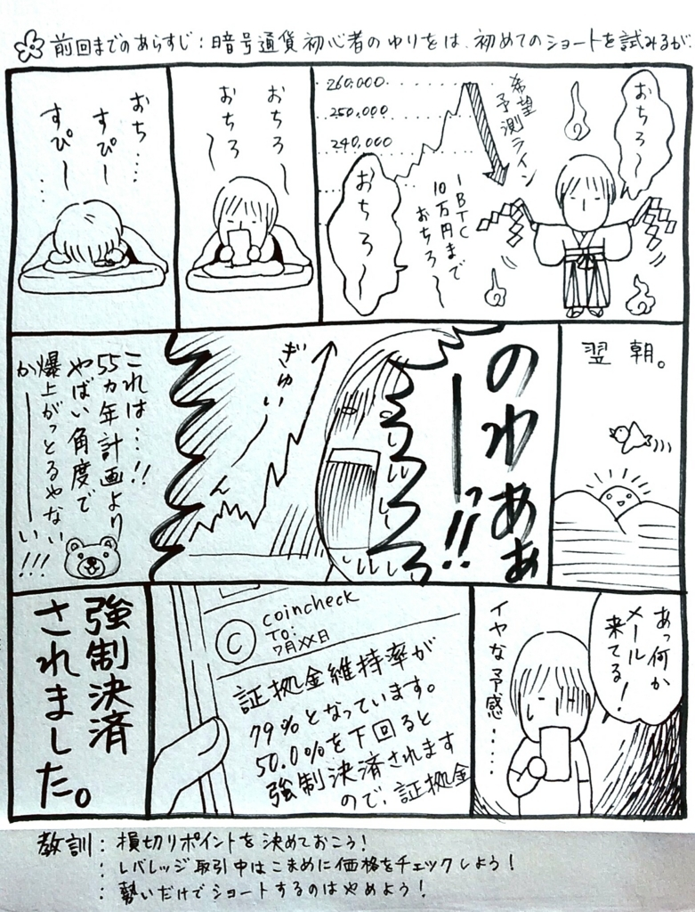 f:id:higashimurayama1:20170729212249j:plain