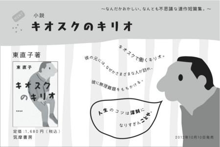 f:id:higashinaoko:20121120081330j:image