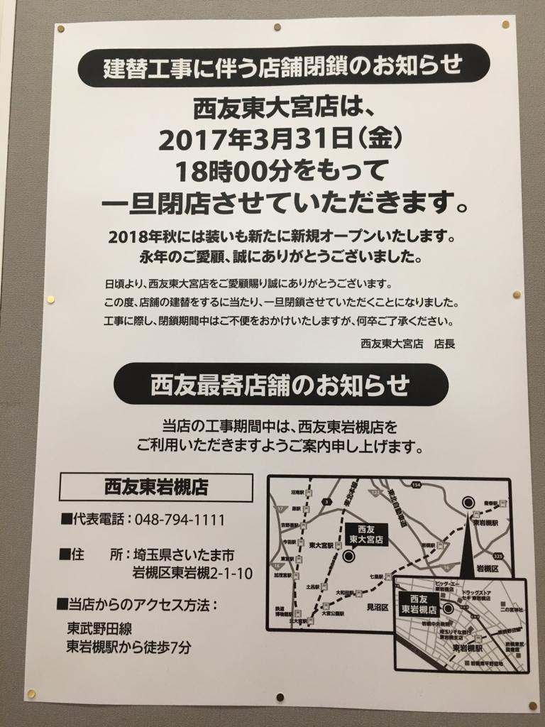 f:id:higashioomiya:20170121180910j:plain