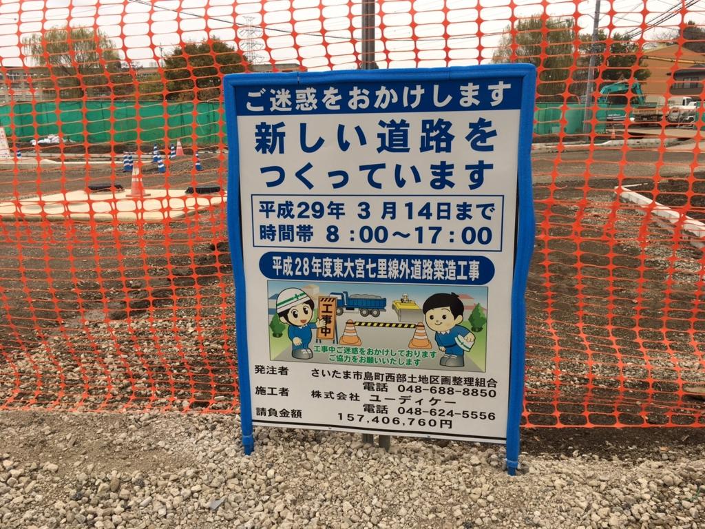 f:id:higashioomiya:20170212220641j:plain