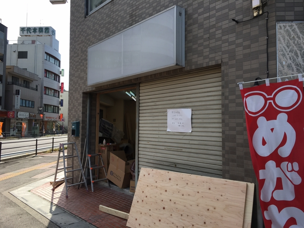 f:id:higashioomiya:20170617233443j:plain