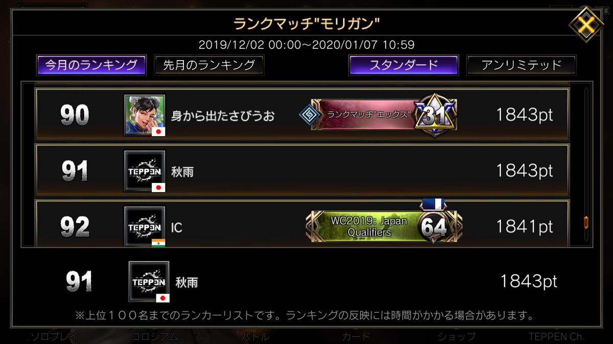 f:id:higashitaka:20191211170313p:plain