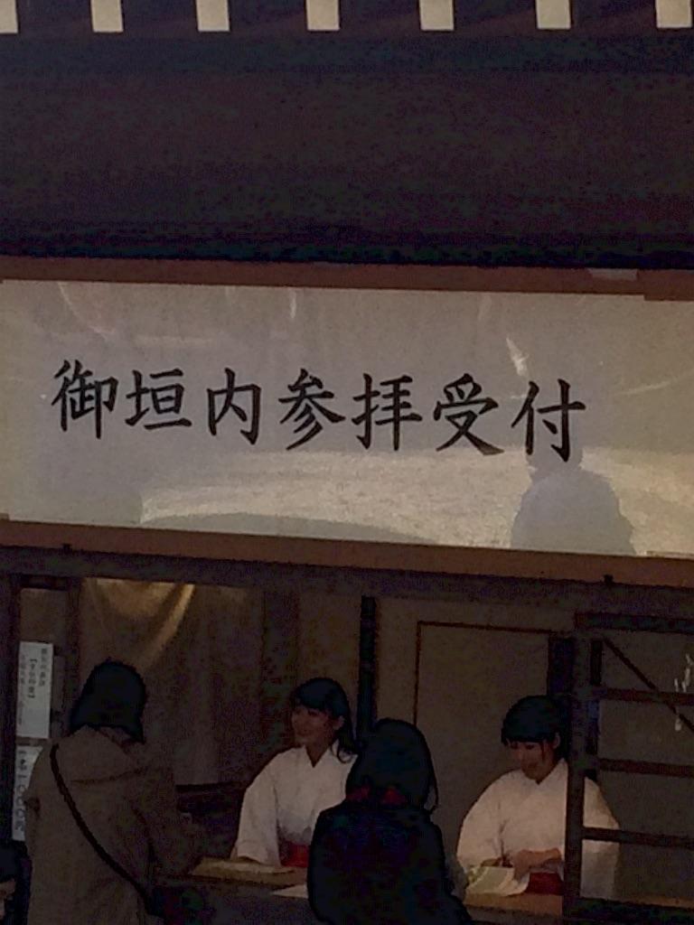 f:id:higashiyama-noda935:20170106122401j:image