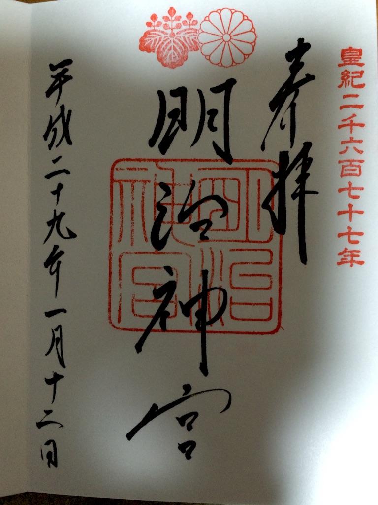 f:id:higashiyama-noda935:20170203160437j:image