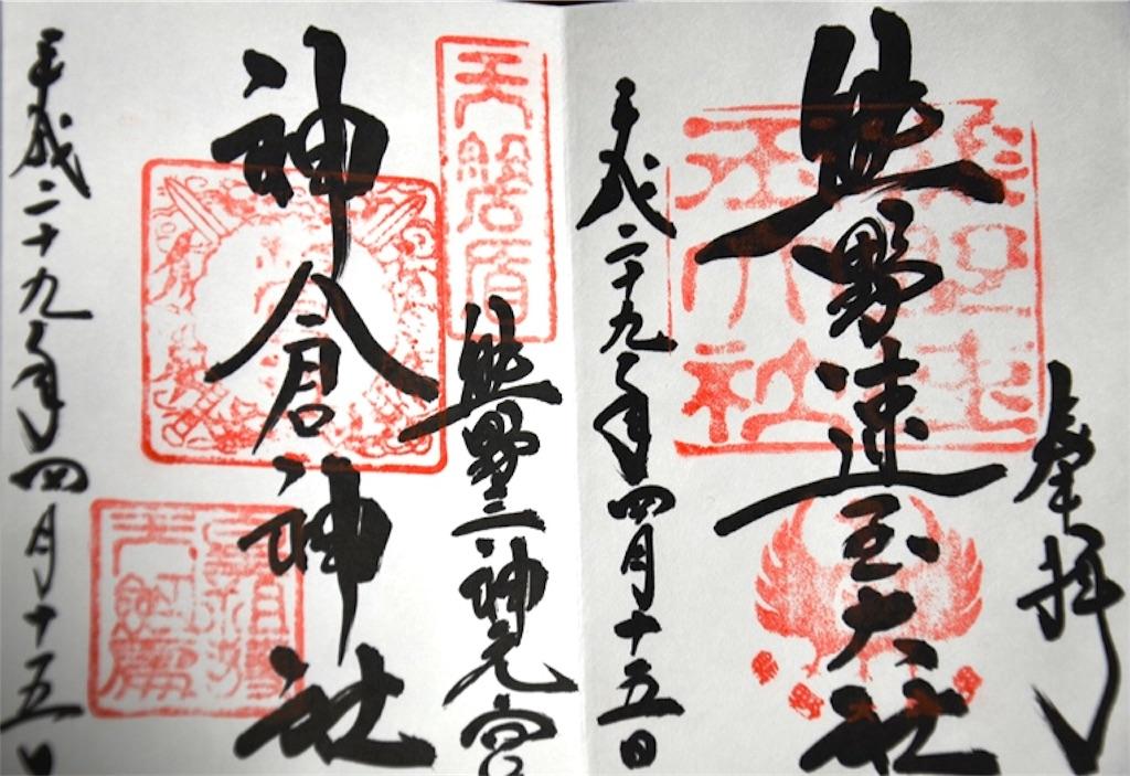 f:id:higashiyama-noda935:20170508004812j:image