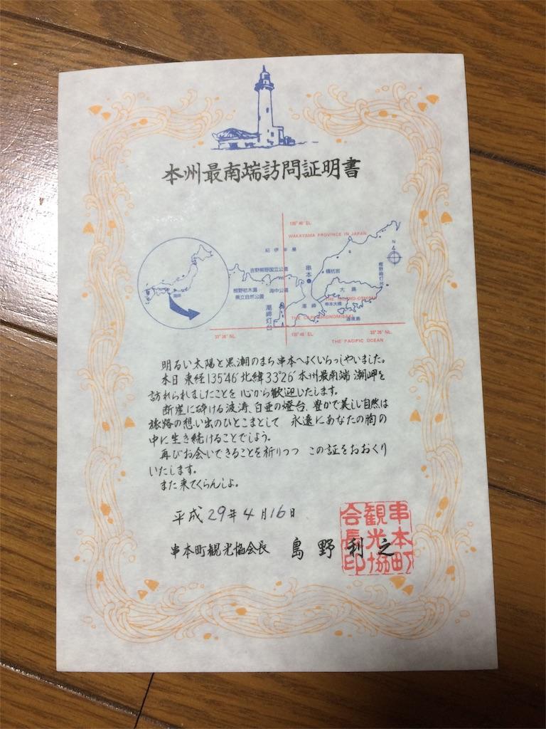 f:id:higashiyama-noda935:20170524065034j:image