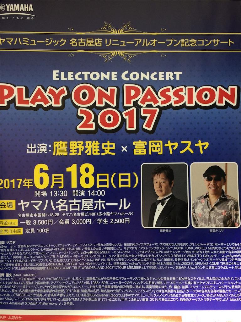 f:id:higashiyama-noda935:20170618173535j:image