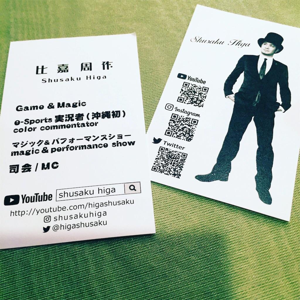 f:id:higashusaku:20190428013029j:image