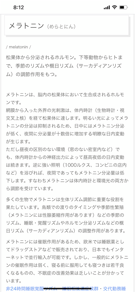 f:id:higashusaku:20210222081345p:image