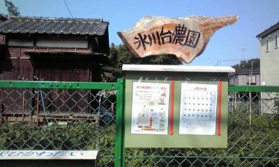 f:id:higasi-kurumeda:20120614154521j:image:w640