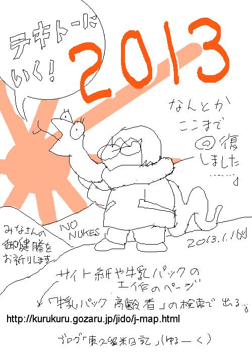 f:id:higasi-kurumeda:20130105101703p:image