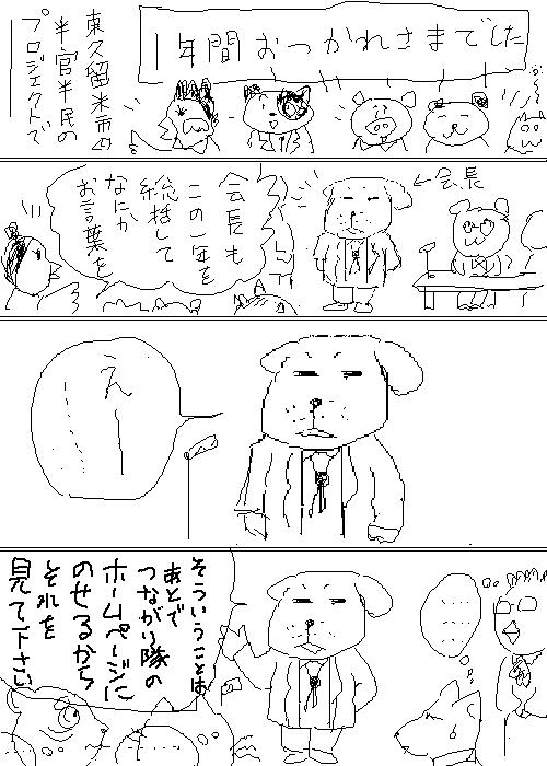 f:id:higasi-kurumeda:20130410130322p:image