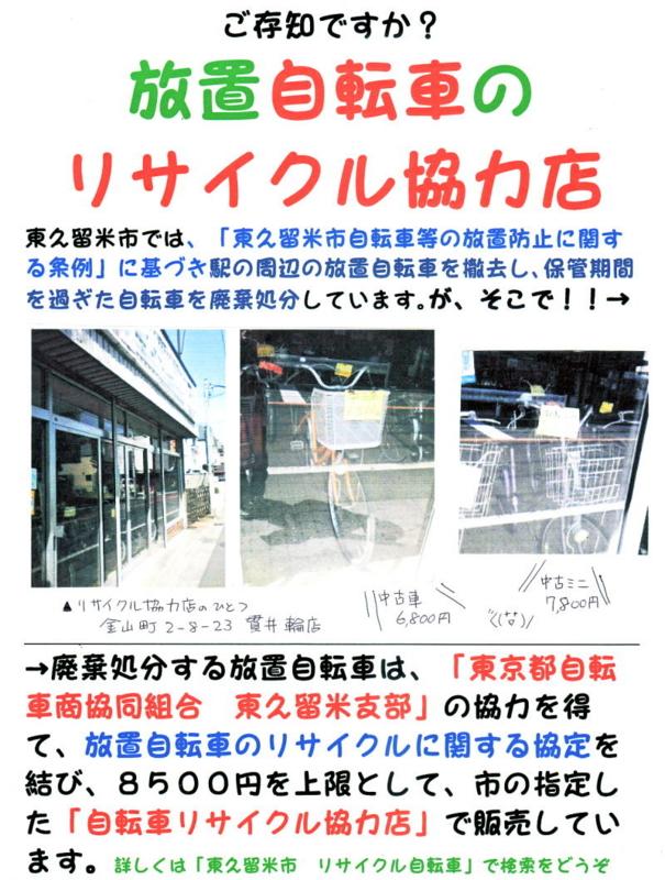 f:id:higasi-kurumeda:20140529161250j:image