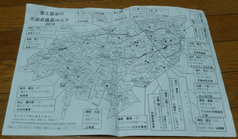 f:id:higasi-kurumeda:20141203153116j:image