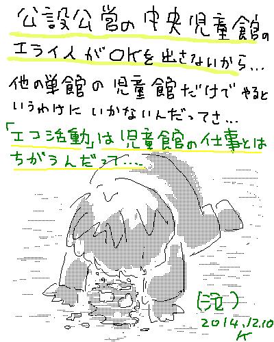 f:id:higasi-kurumeda:20141212165606p:image